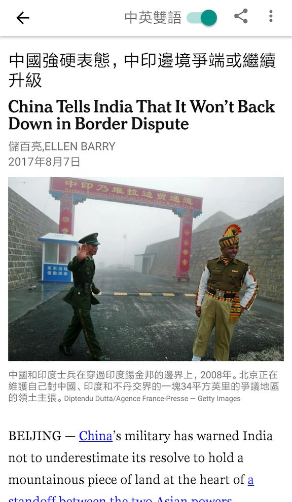 NYTimes - Chinese Edition 1.1.0.29 Screenshot 5