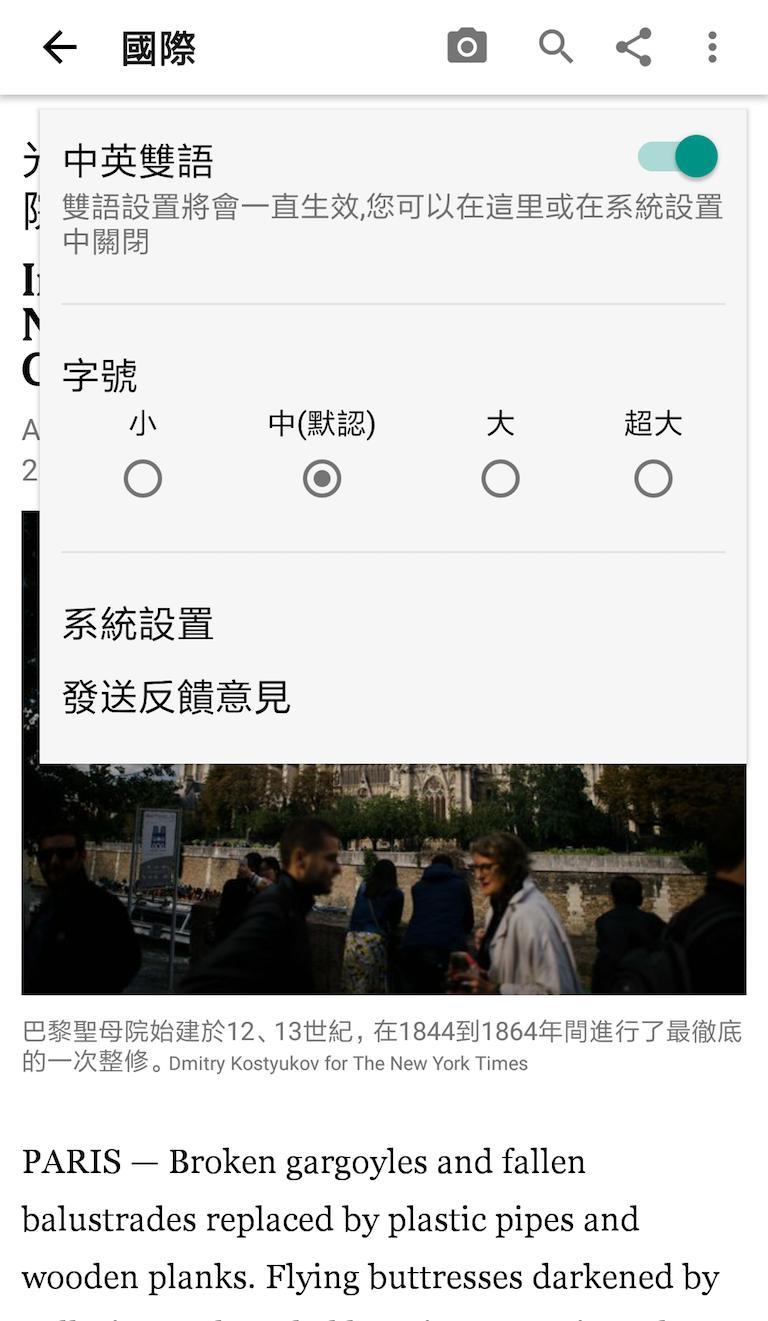 NYTimes - Chinese Edition 1.1.0.29 Screenshot 6