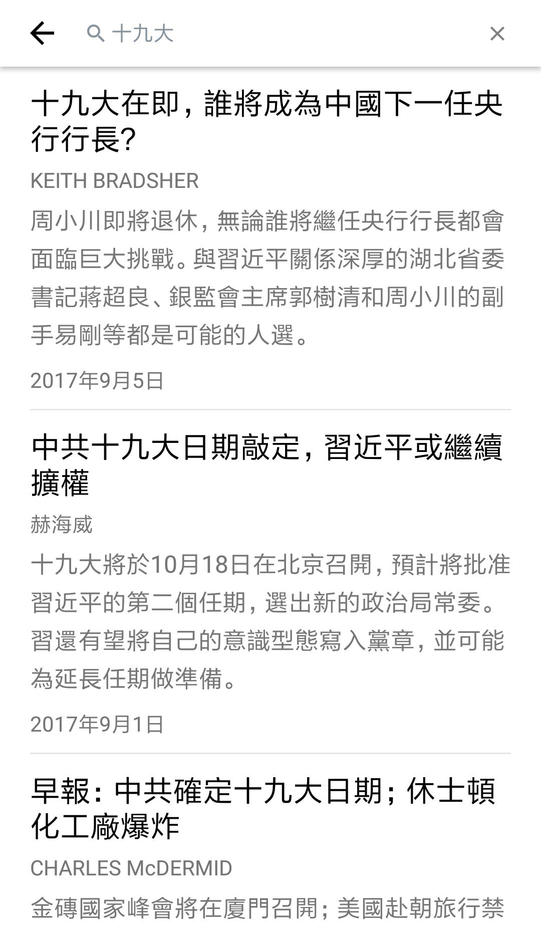 NYTimes - Chinese Edition 1.1.0.29 Screenshot 7