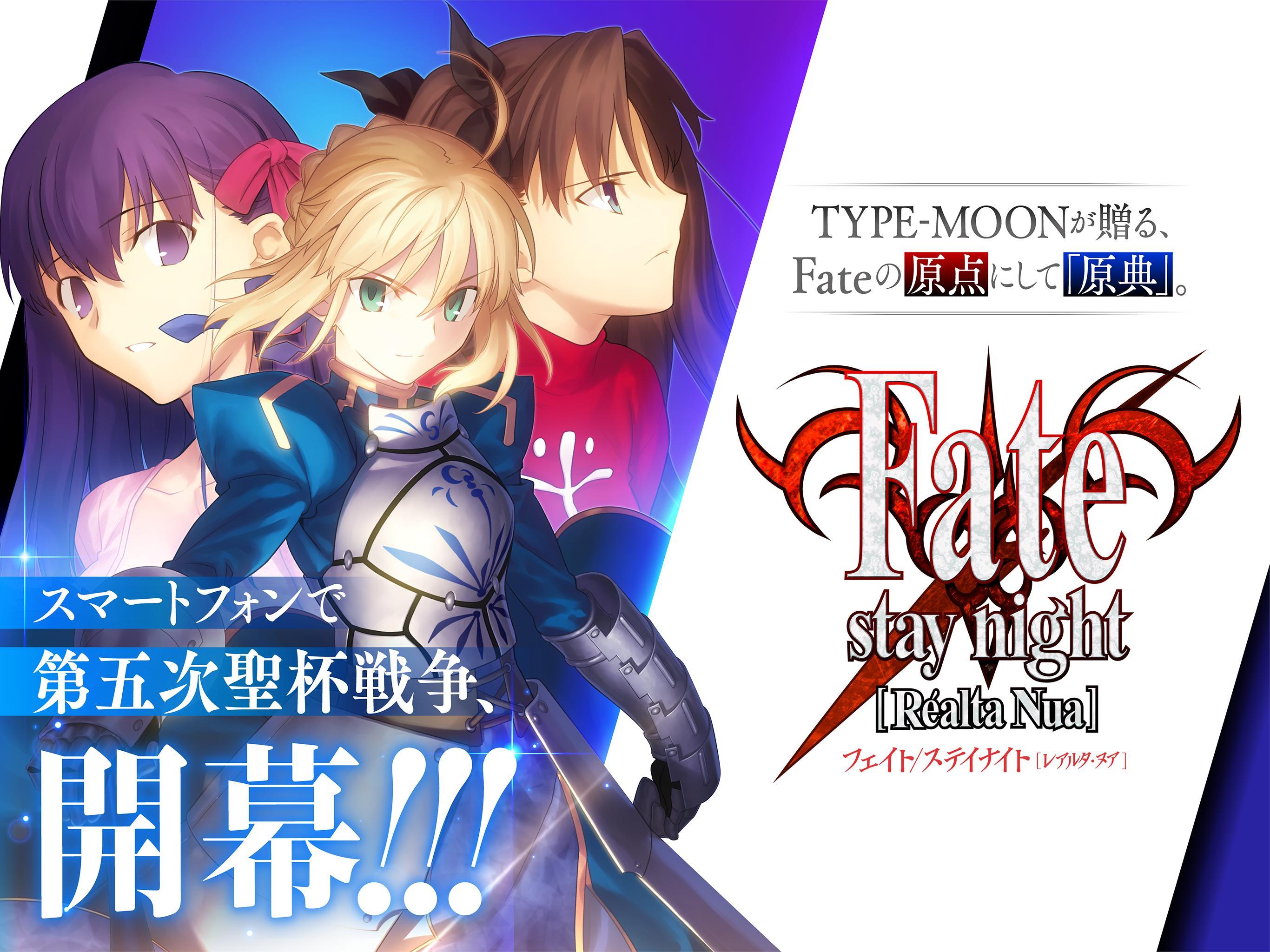 Fate/stay night [Realta Nua] 2.1.8 Screenshot 11