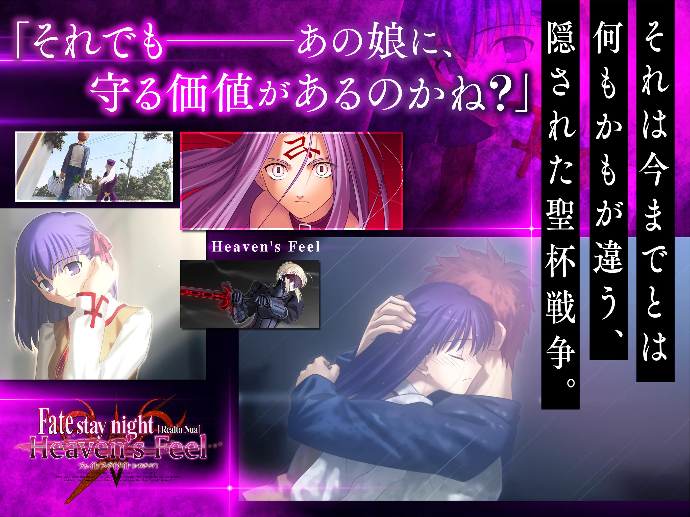 Fate/stay night [Realta Nua] 2.1.8 Screenshot 15