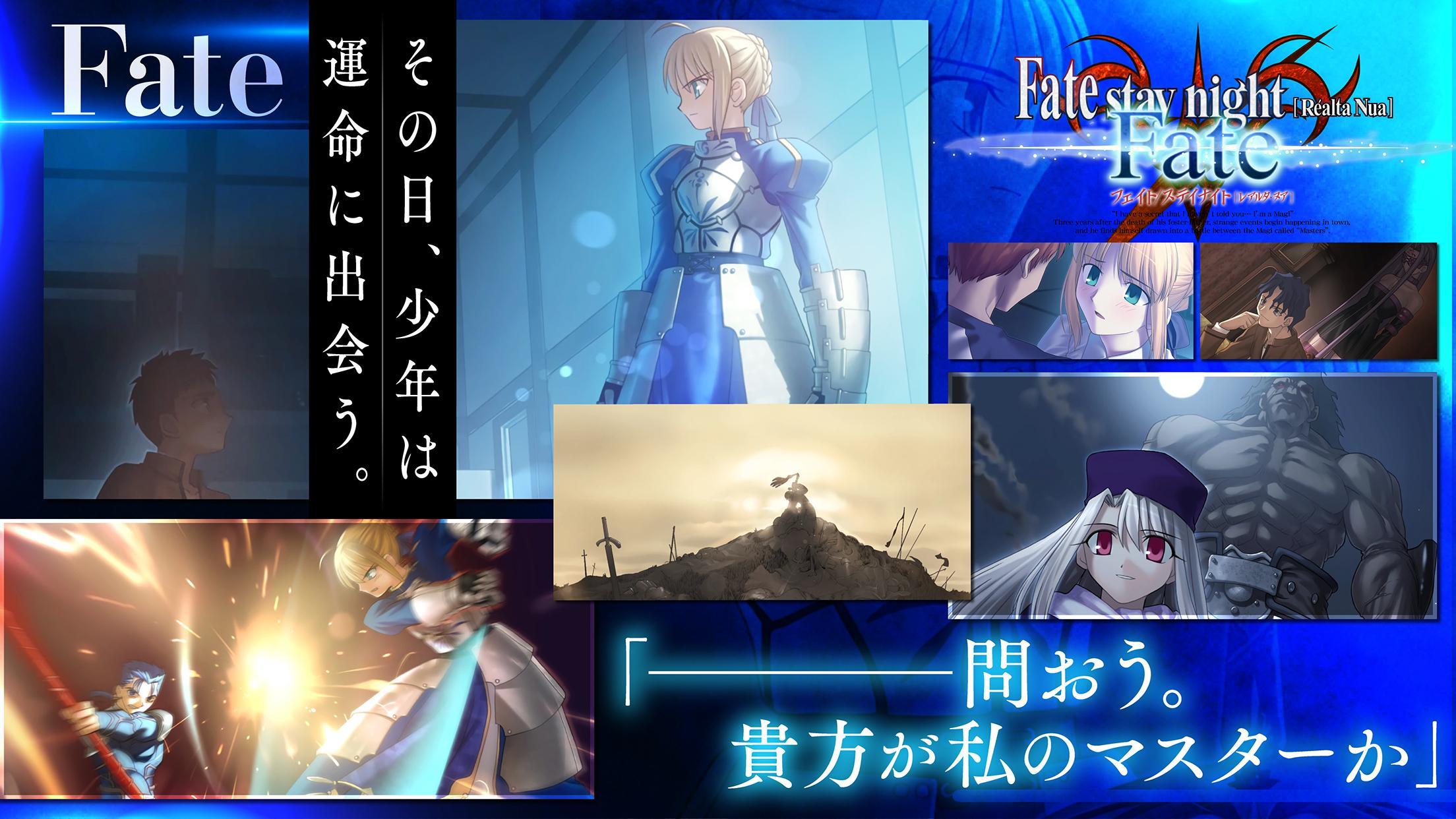 Fate/stay night [Realta Nua] 2.1.8 Screenshot 3