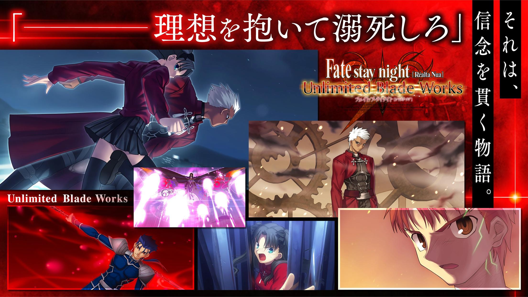 Fate/stay night [Realta Nua] 2.1.8 Screenshot 4