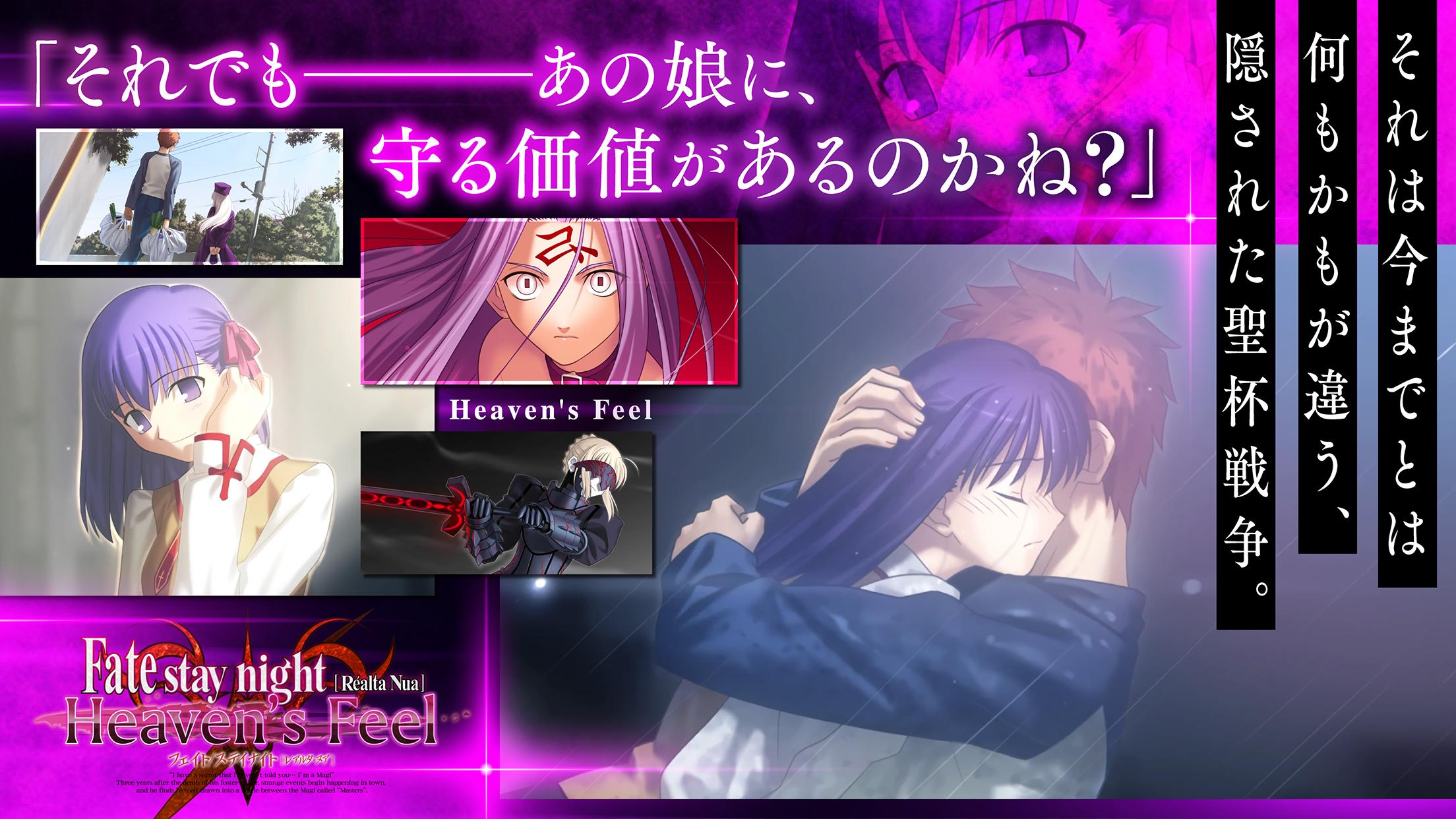Fate/stay night [Realta Nua] 2.1.8 Screenshot 5
