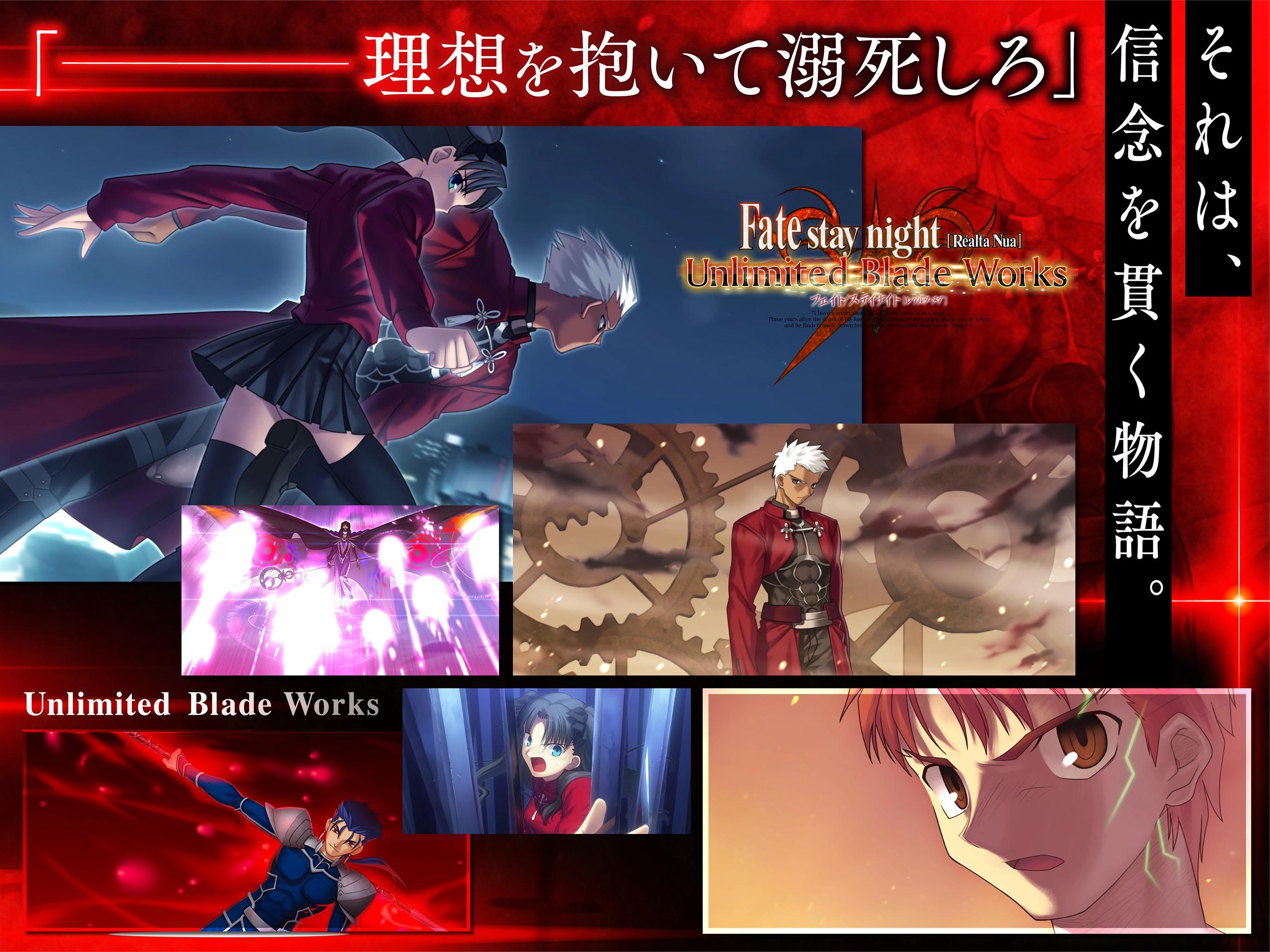 Fate/stay night [Realta Nua] 2.1.8 Screenshot 9