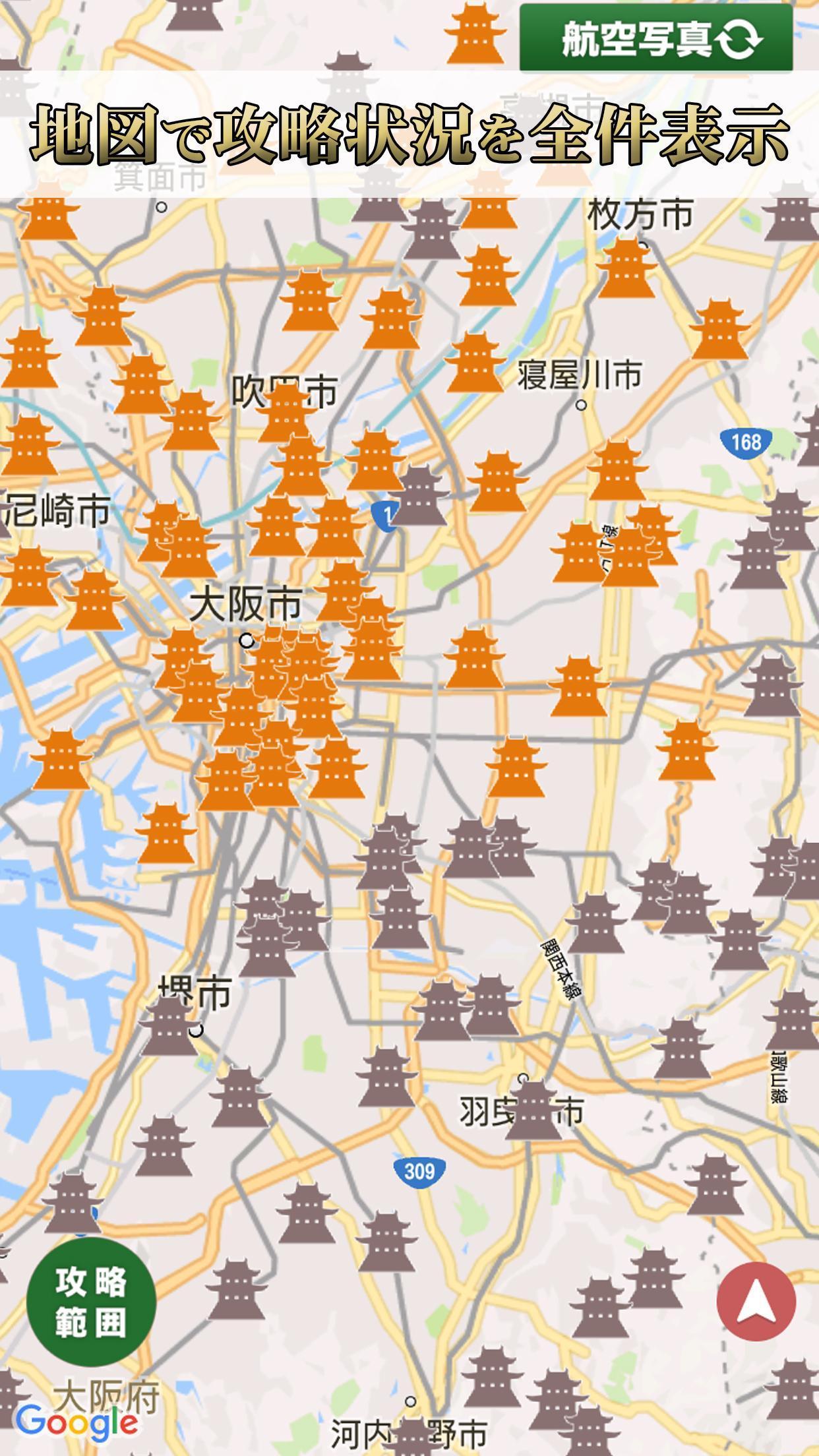 ニッポン城めぐり(無料スタンプラリー・戦国位置ゲーム) 4.6.1 Screenshot 11