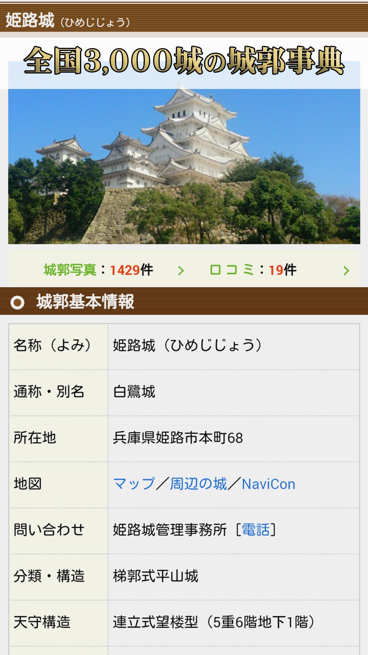 ニッポン城めぐり(無料スタンプラリー・戦国位置ゲーム) 4.6.1 Screenshot 2