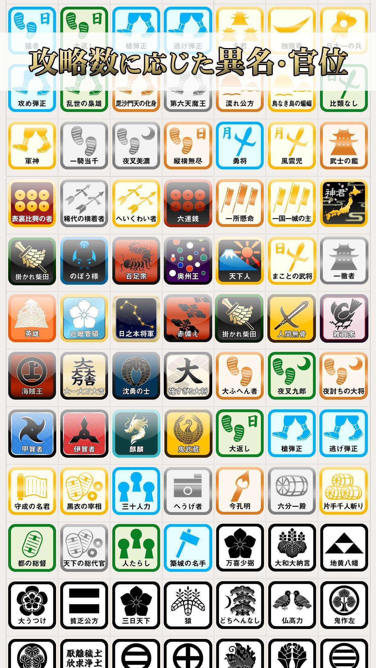 ニッポン城めぐり(無料スタンプラリー・戦国位置ゲーム) 4.6.1 Screenshot 5