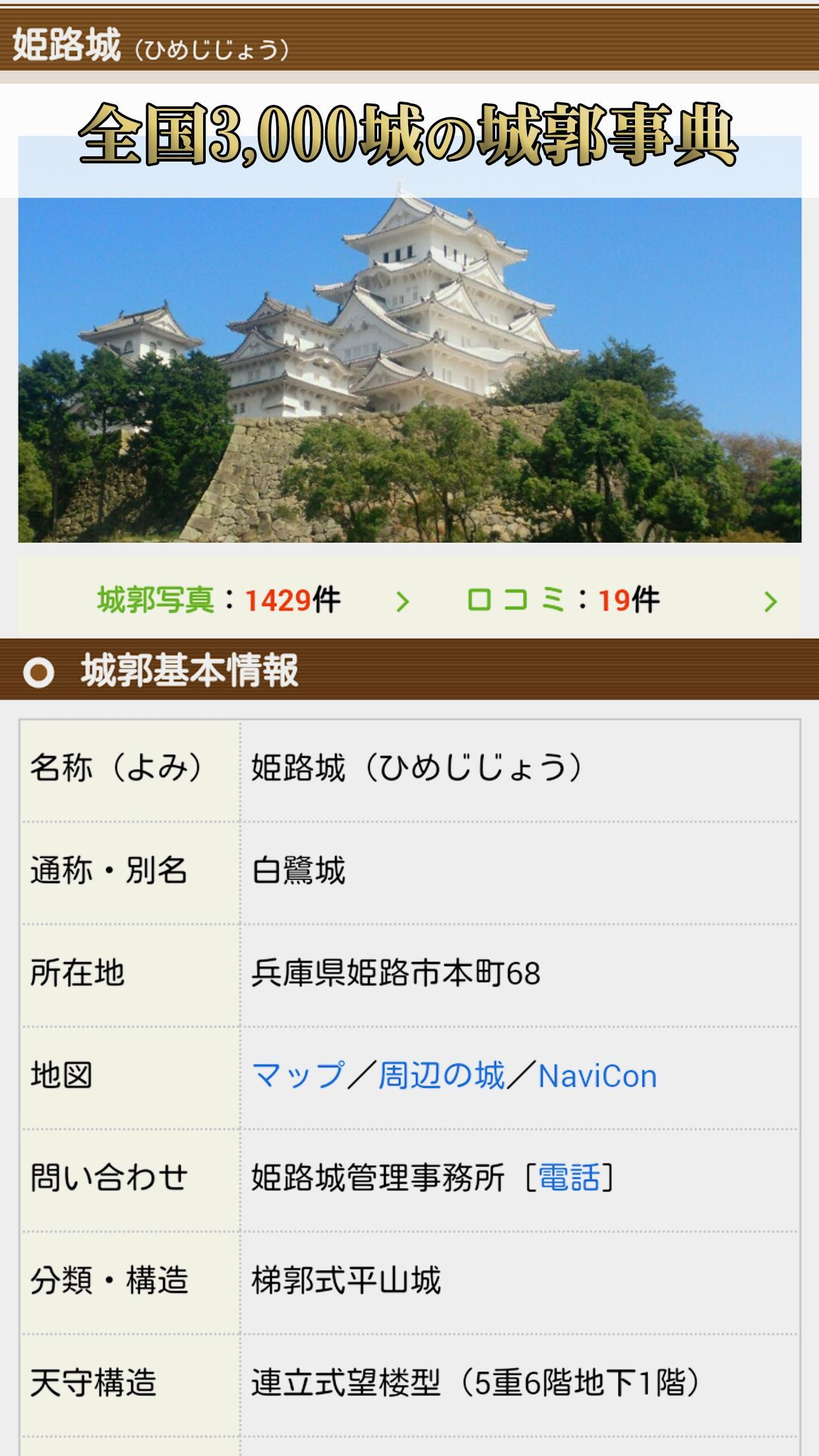 ニッポン城めぐり(無料スタンプラリー・戦国位置ゲーム) 4.6.1 Screenshot 8