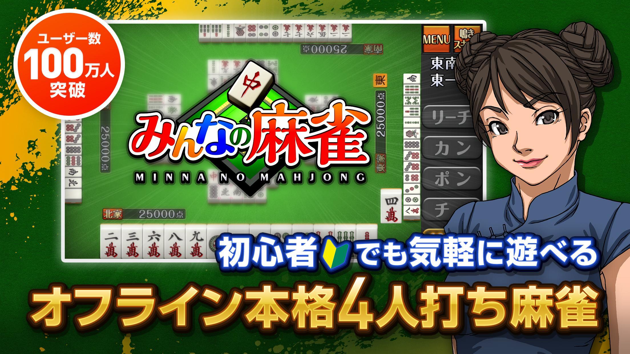 みんなの麻雀 初心者も強くなれるランキング戦が楽しい本格麻雀【無料】 1.1.12 Screenshot 1