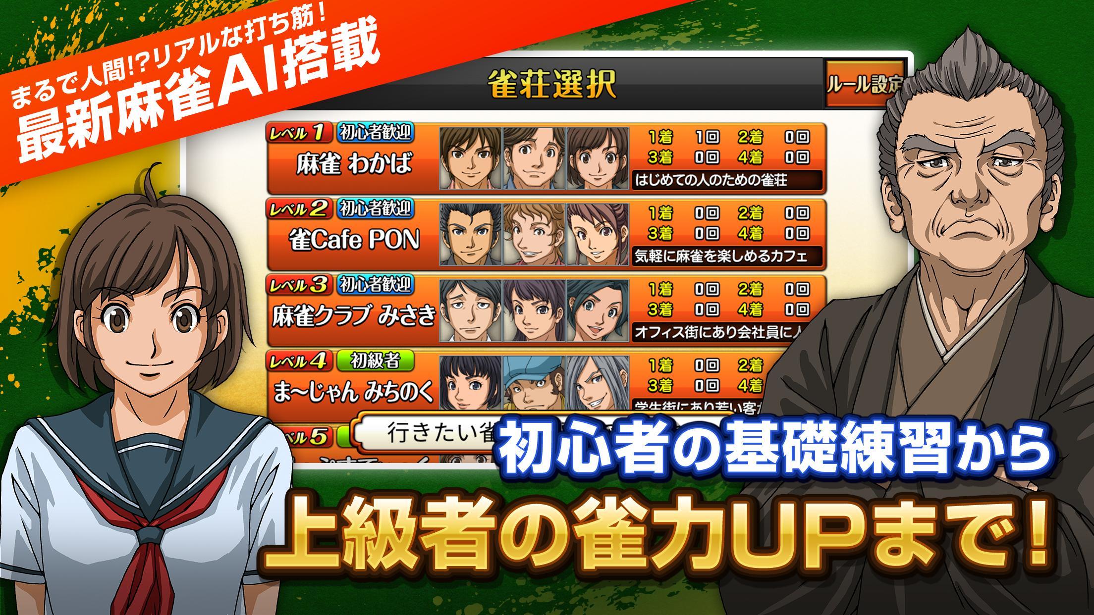 みんなの麻雀 初心者も強くなれるランキング戦が楽しい本格麻雀【無料】 1.1.12 Screenshot 12