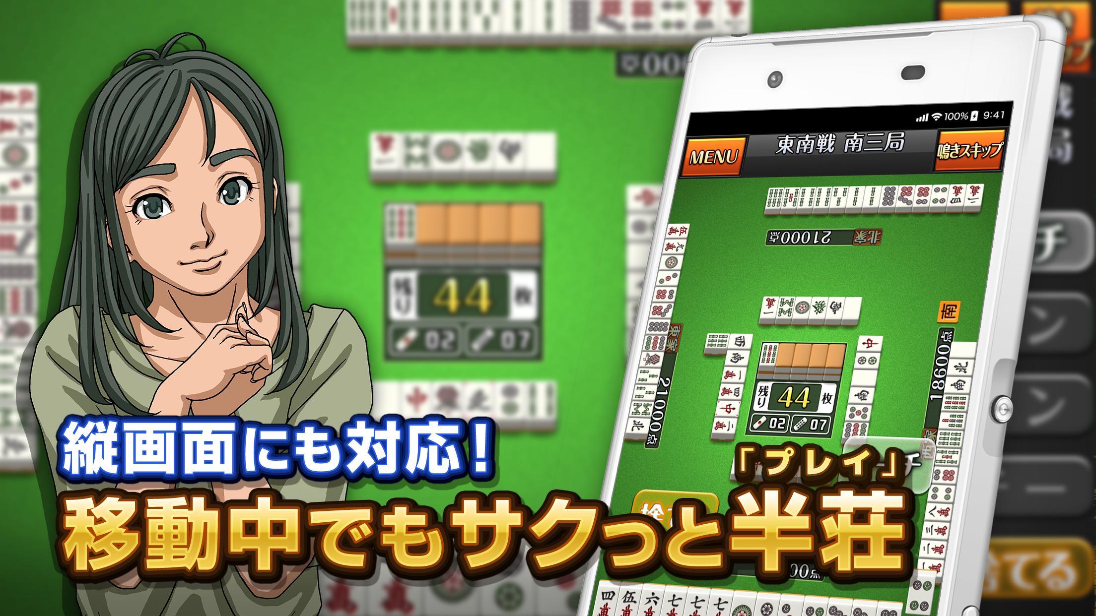 みんなの麻雀 初心者も強くなれるランキング戦が楽しい本格麻雀【無料】 1.1.12 Screenshot 3