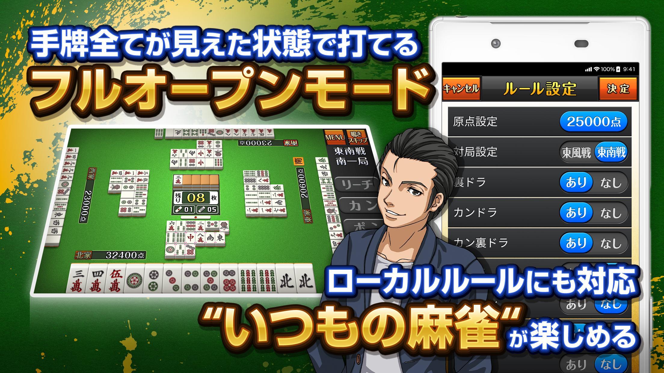 みんなの麻雀 初心者も強くなれるランキング戦が楽しい本格麻雀【無料】 1.1.12 Screenshot 4