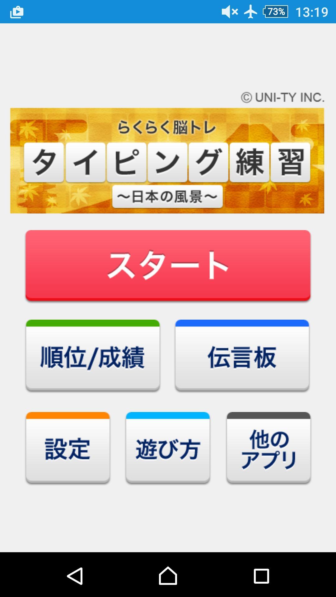 タイピング練習 ~日本の名所~(らくらく脳トレ!シリーズ) 1.0.4 Screenshot 1