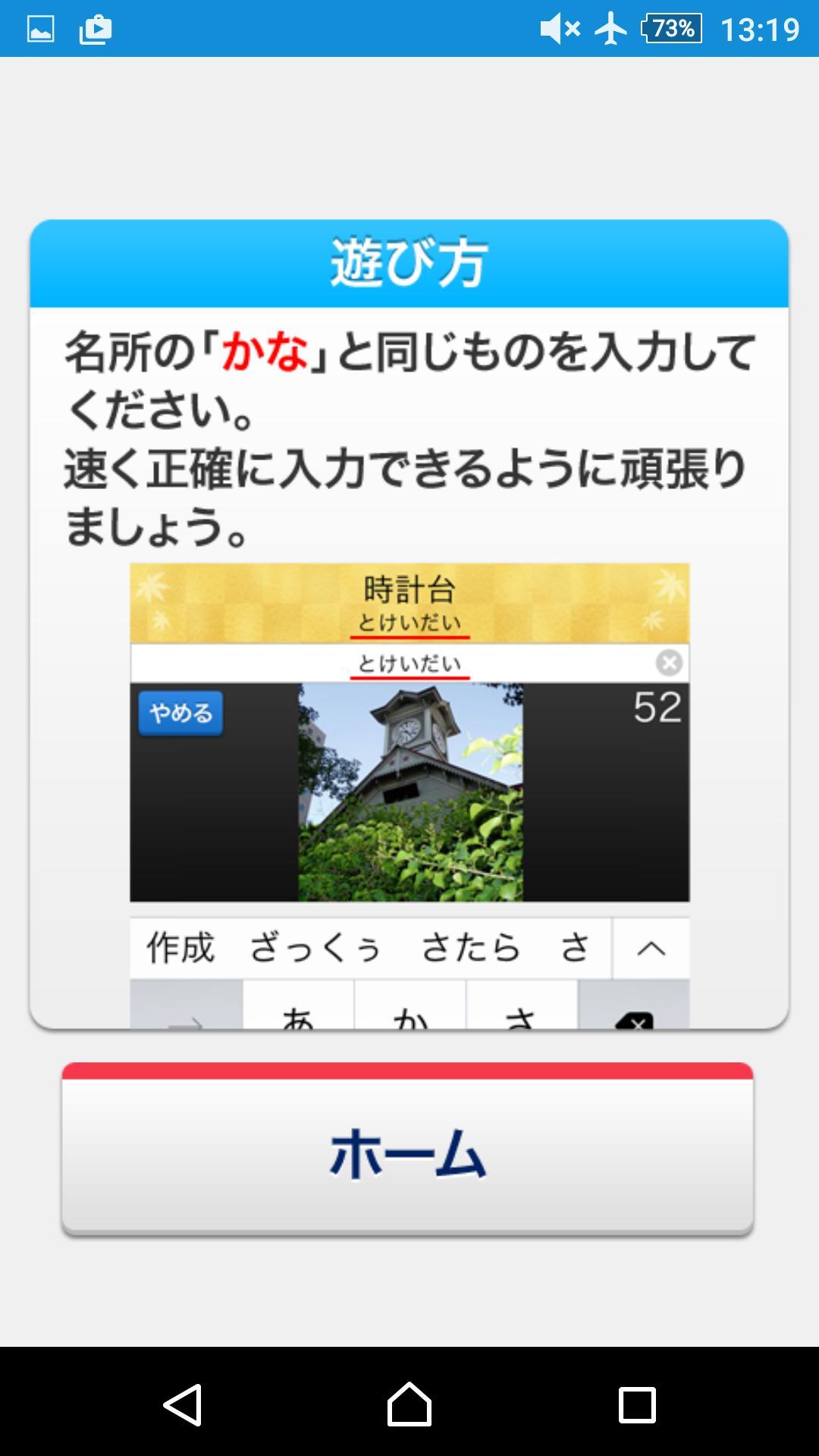 タイピング練習 ~日本の名所~(らくらく脳トレ!シリーズ) 1.0.4 Screenshot 3
