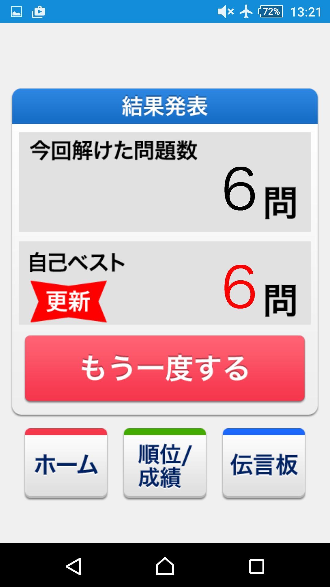 タイピング練習 ~日本の名所~(らくらく脳トレ!シリーズ) 1.0.4 Screenshot 4
