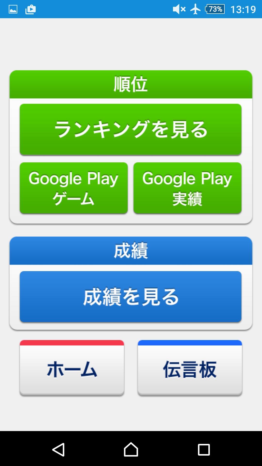 タイピング練習 ~日本の名所~(らくらく脳トレ!シリーズ) 1.0.4 Screenshot 5