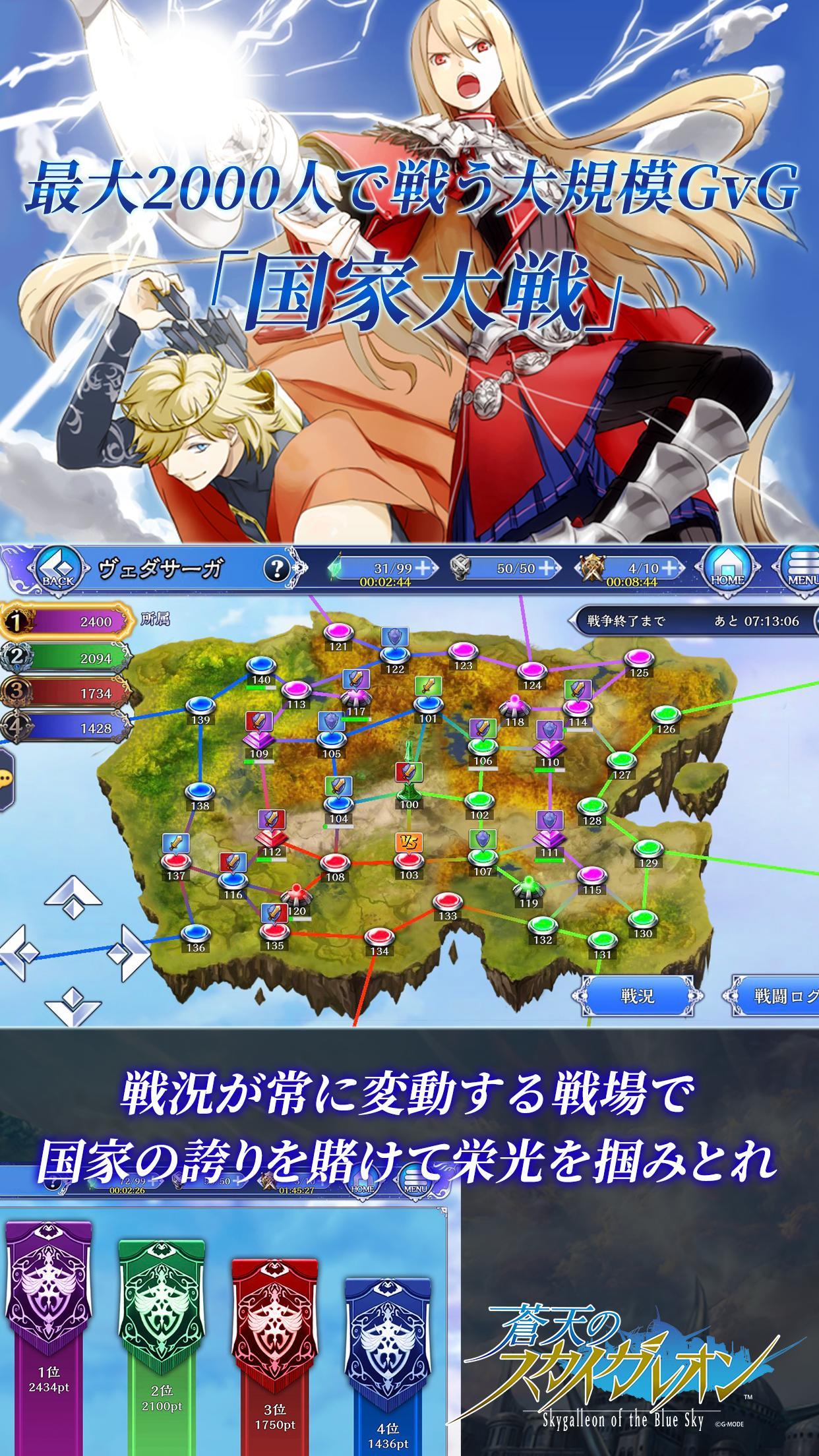 蒼天のスカイガレオン 20.56.10537 Screenshot 3