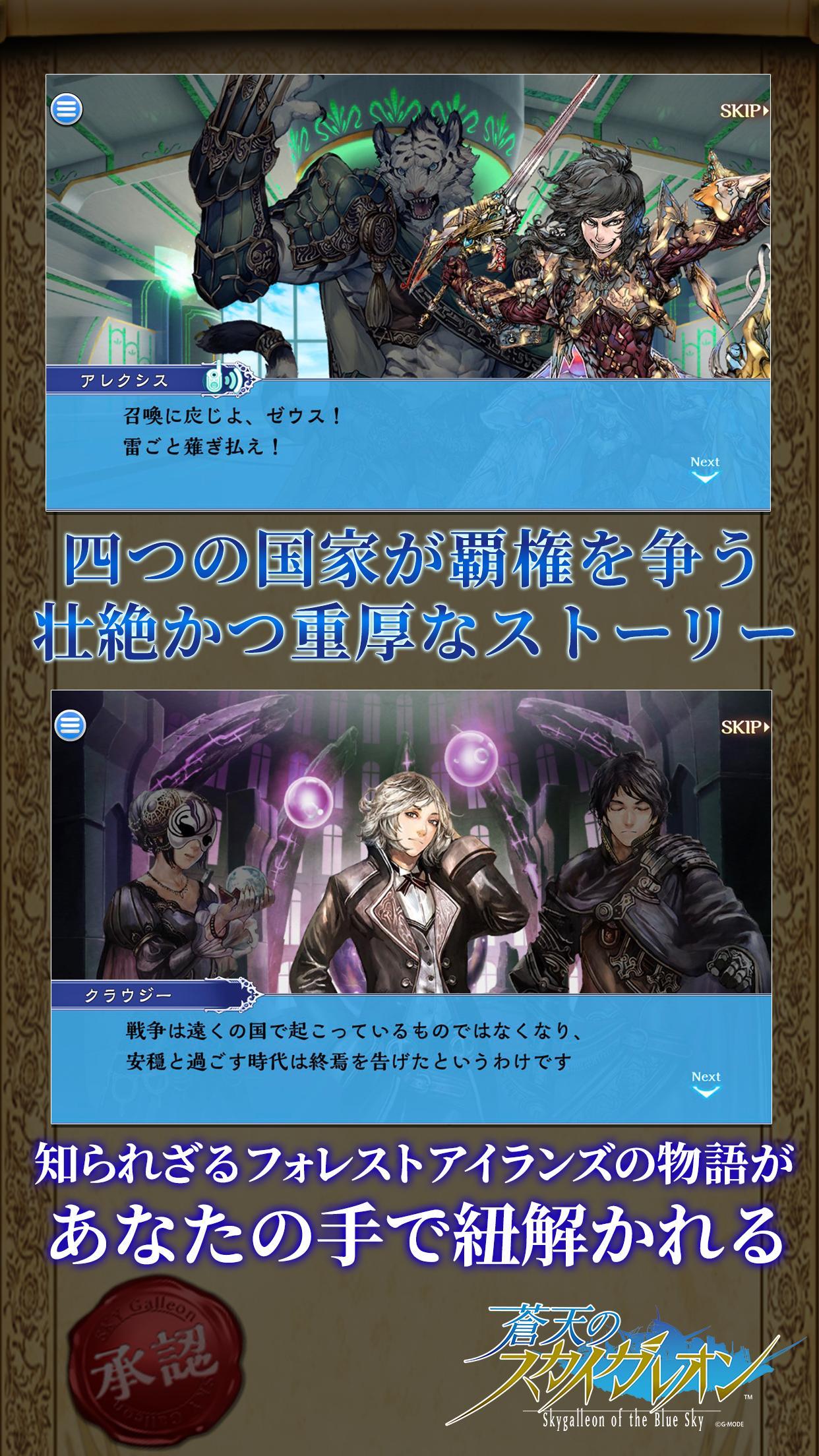蒼天のスカイガレオン 20.56.10537 Screenshot 4