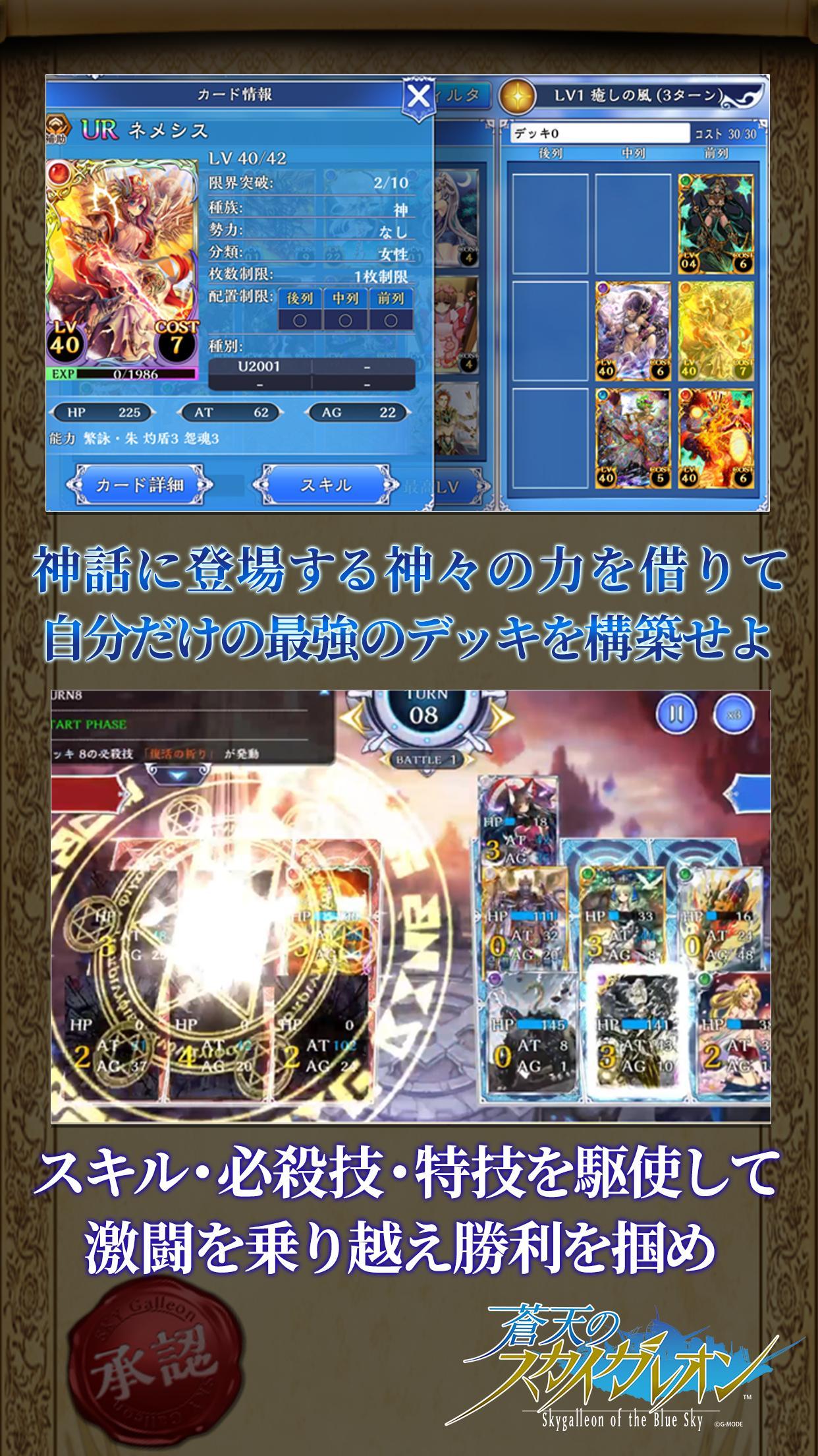 蒼天のスカイガレオン 20.56.10537 Screenshot 5