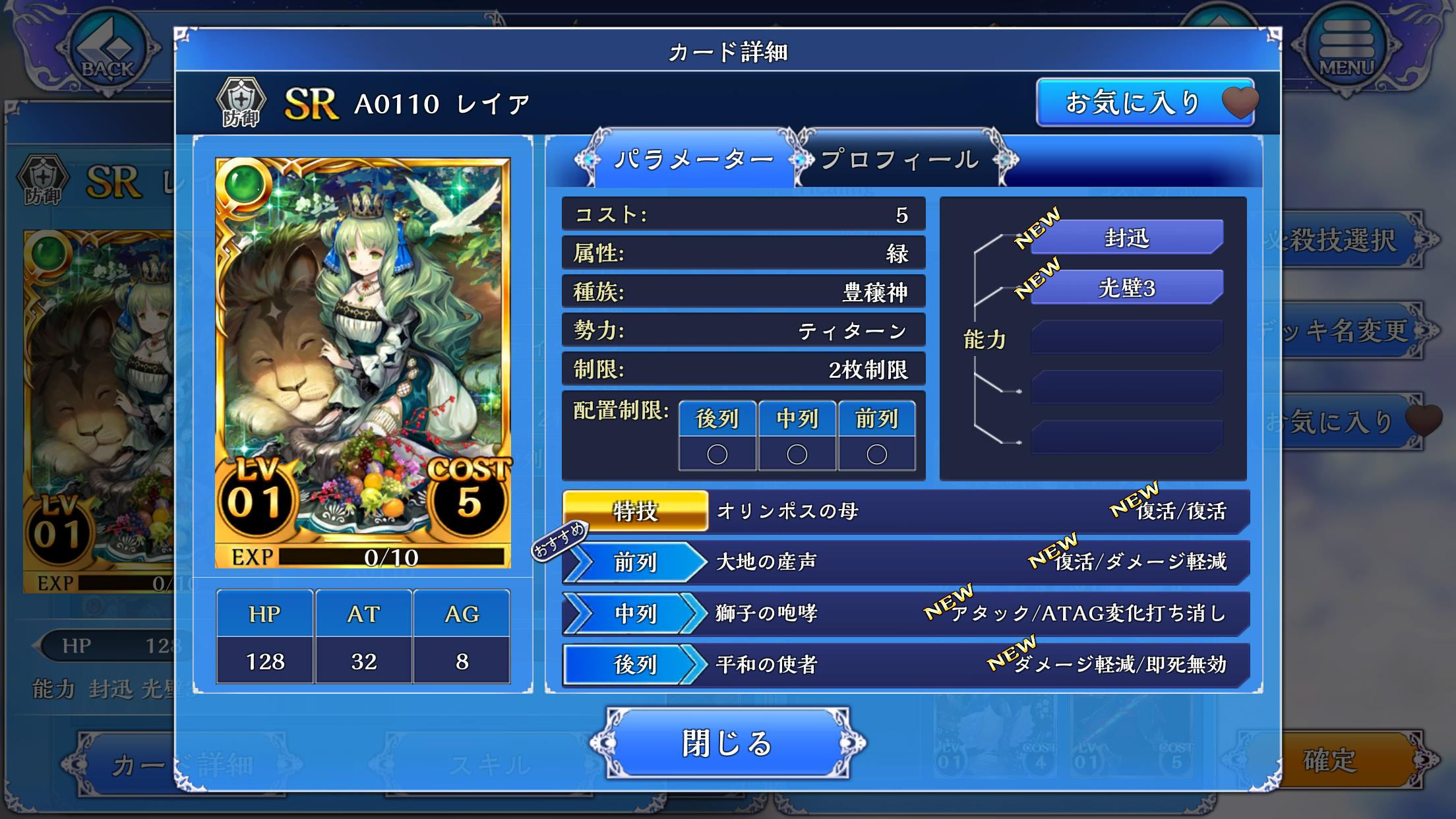 蒼天のスカイガレオン 20.56.10537 Screenshot 7