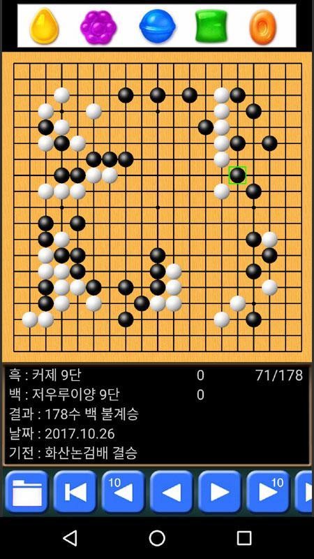 PowerBaduk (Go Game Viewer) 13.5 Screenshot 2