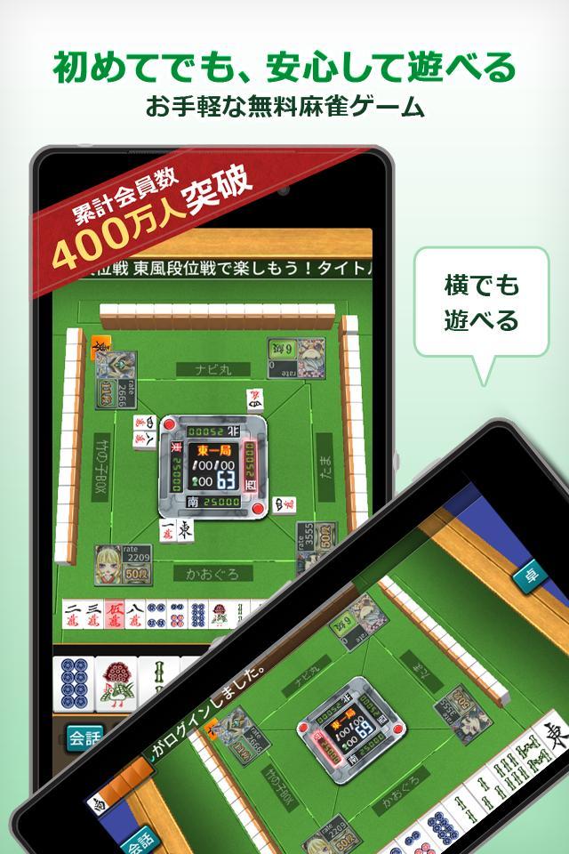 麻雀ジャンナビ 1.2.33 Screenshot 1