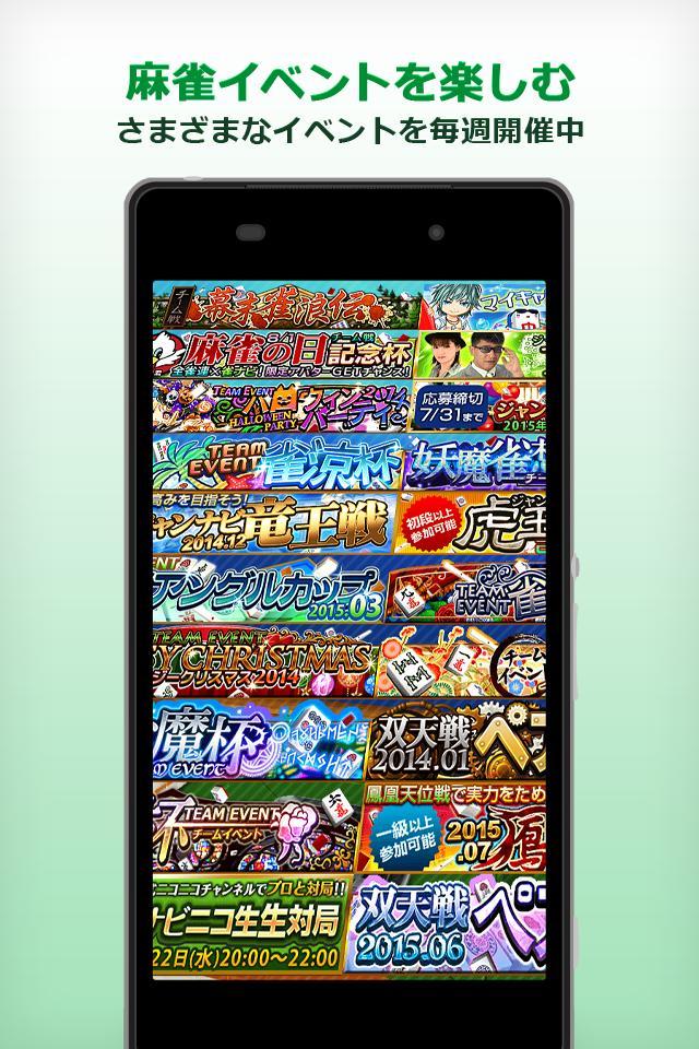 麻雀ジャンナビ 1.2.51 Screenshot 10