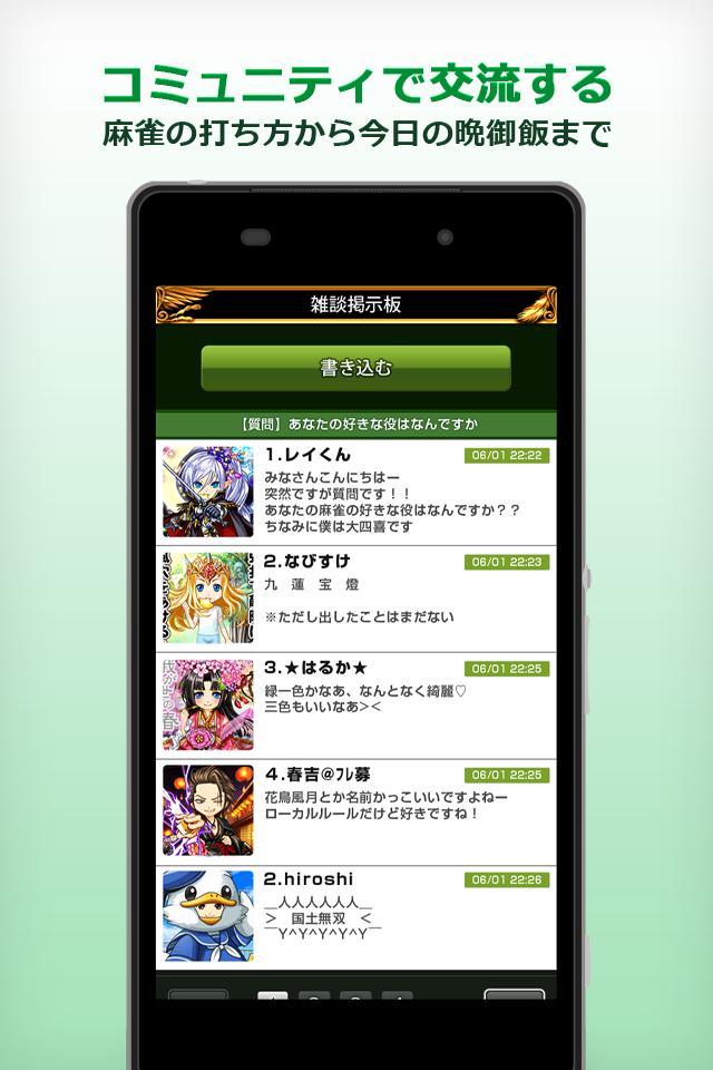麻雀ジャンナビ 1.2.33 Screenshot 17