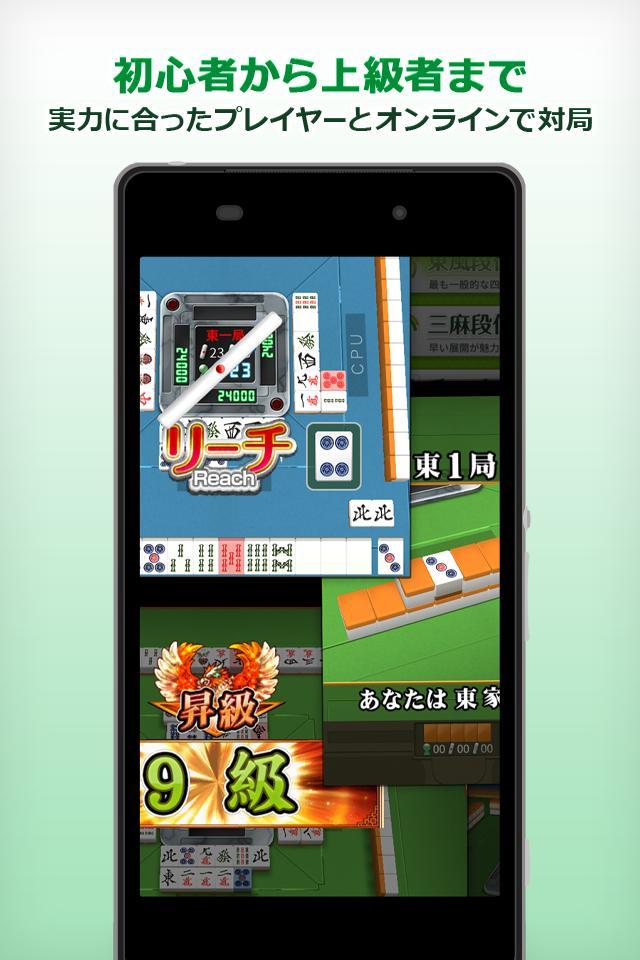麻雀ジャンナビ 1.2.33 Screenshot 2