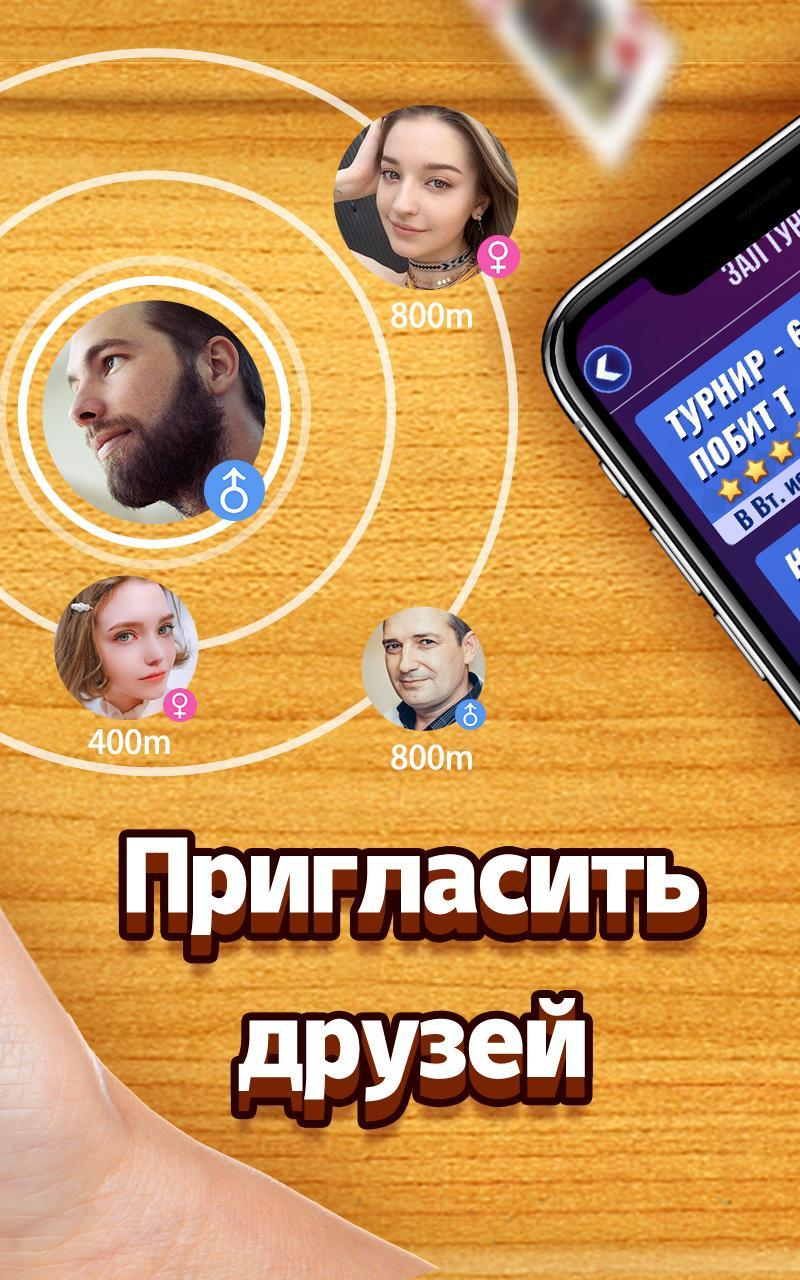 Дурак Новый 6.893 Screenshot 13