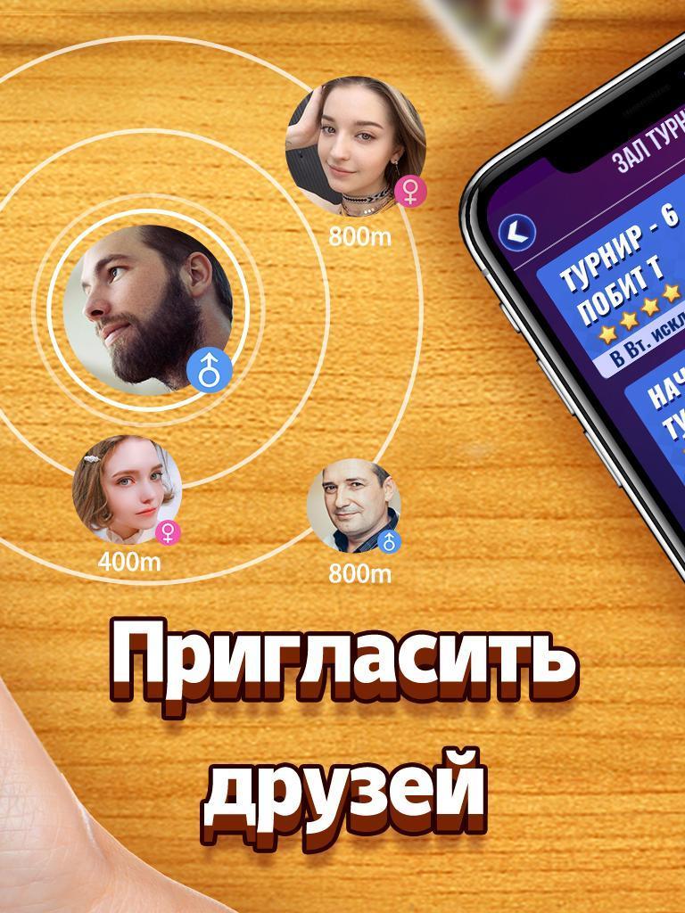Дурак Новый 6.893 Screenshot 3