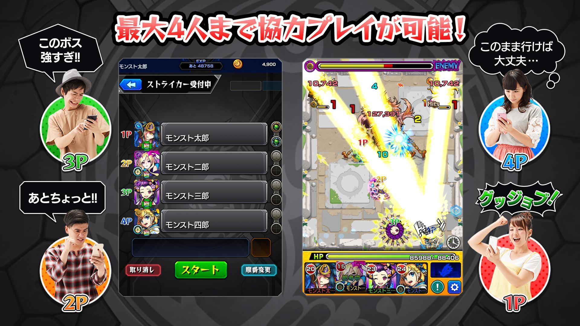 モンスターストライク 19.0.0 Screenshot 8