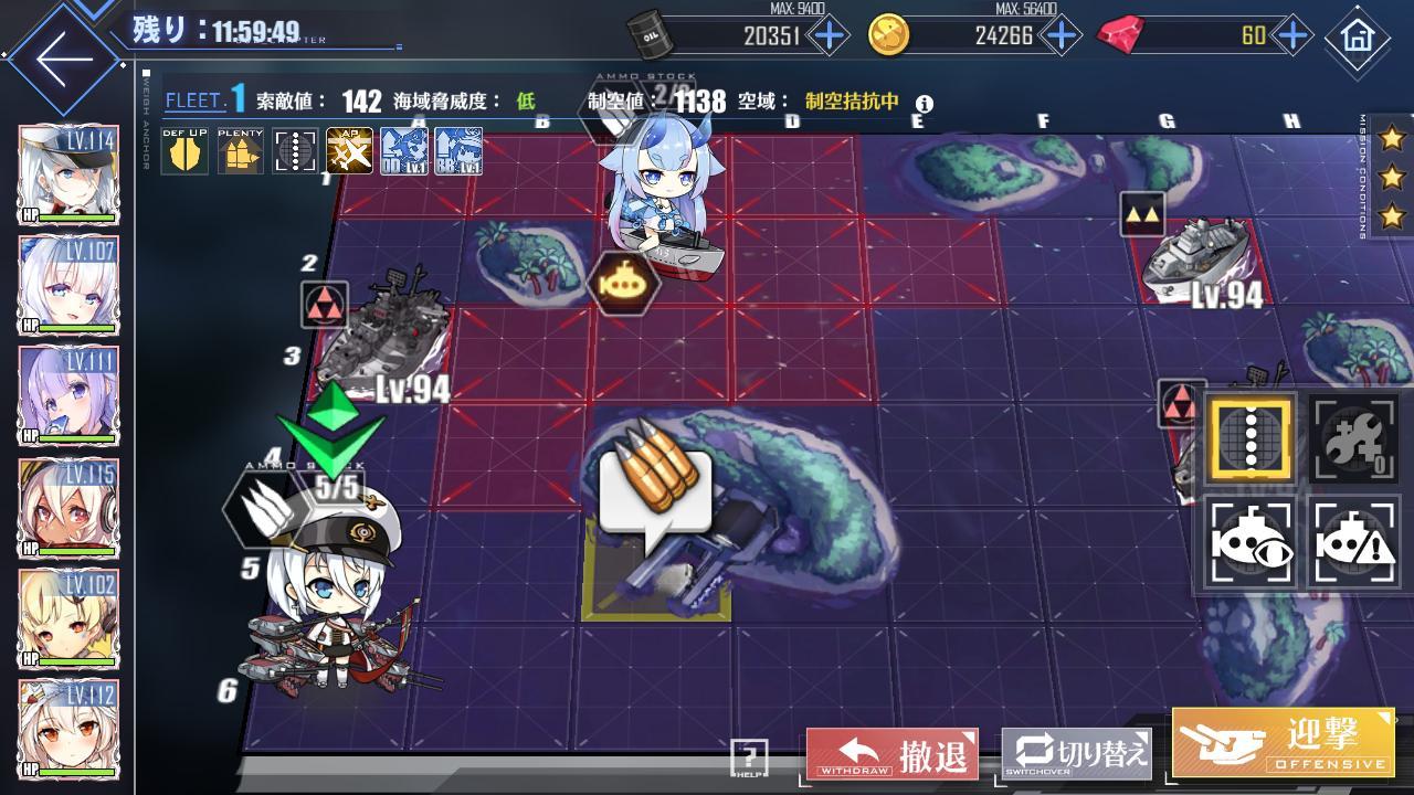 アズールレーン 5.0.13 Screenshot 4