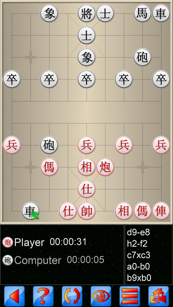 Chinese Chess V+, multiplayer Xiangqi board game 5.25.65 Screenshot 1