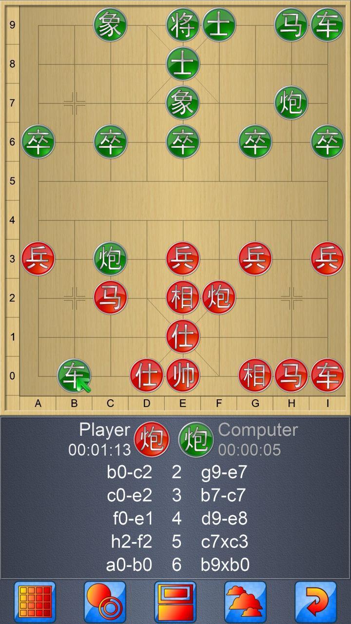 Chinese Chess V+, multiplayer Xiangqi board game 5.25.65 Screenshot 5